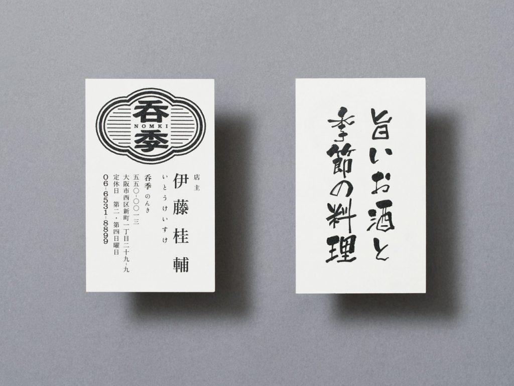 nomki_logo